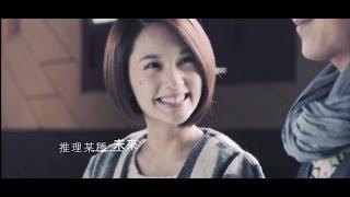 楊丞琳 Rainie Yang [我想愛] 官方HD戲劇版MV