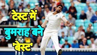 अच्छी गेंदबाजी से बुमराह ने अपने नाम किया एक और रिकॉर्ड | Sports Tak