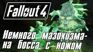 Fallout 4 Прохождение 8 Немного мазохизма - на босса с ножом