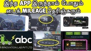 இந்த App இருந்தால் போதும் உங்க பைக் Mileage எவ்வளவுன்னு தெரிஞ்சுரும்?? | Fuel Abc App