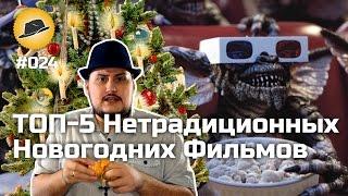 [ТОПот Сокола] ТОП-5 Нетрадиционных Новогодних Фильмов