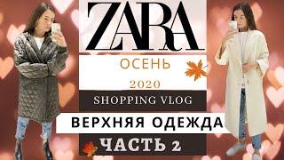 ZARA Зима 2020/2021 Верхняя одежда Часть 2. Новая Коллекция. Shopping Vlog ZARA 🛍️Покупки.