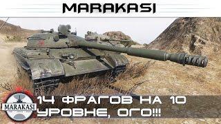 14 фрагов на 10 уровне, неужели такое возможно? World of Tanks (редкие медали)