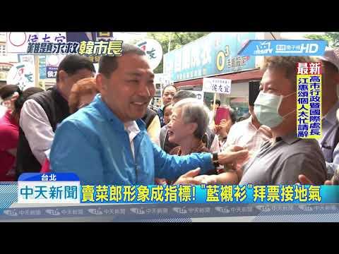 20190109中天新聞 韓電話成關鍵! 勸進「三重賣菜郎」選立委
