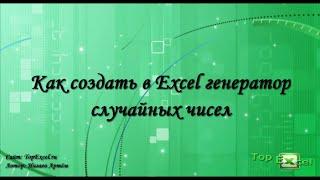 Генератор случайных чисел в Excel