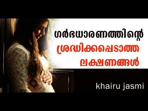 ശ്രദ്ധിക്ക പ്പെടാത്ത  ഗര്ഭ ലക്ഷണങ്ങള് | Very Very Early Signs of Pregnancy