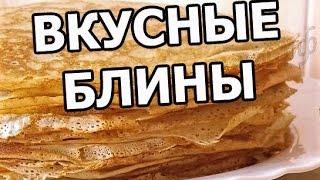 Вкусные блины на молоке. Рецепт приготовления вкусных блинов!(МОЙ САЙТ: http://ot-ivana.ru/ ☆ Рецепты блинов: https://www.youtube.com/watch?v=7rGPA8LSszg&list=PLg35qLDEPeBQRTHuZ6Q7ercegy98myvh9 ..., 2015-11-12T22:28:46.000Z)