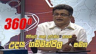 360 with Udaya Gammanpila (17 - 12 - 2018) Thumbnail
