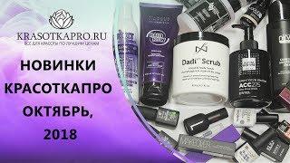 Новинки сайта Krasotkapro ✦ ОКТЯБРЬ 2018 ✦...