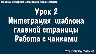 2  Интеграция главной страницы MODX Revolution, работа с чанками