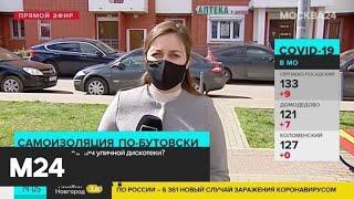 Что грозит участникам уличной дискотеки? - Москва 24
