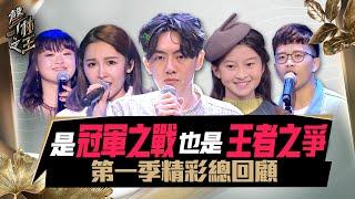 【聲林之王2】 第一季精彩總回顧  是冠軍之戰也是王者之爭 |Jungle Voice 2