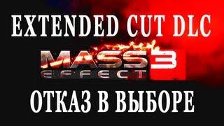 Mass Effect 3 - Extended Cut DLC Hidden Refusal Ending (Отказ в выборе)