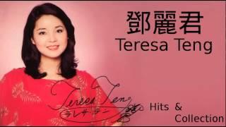 Teresa Teng 鄧麗君 Yu Geen Gao Ching Yan