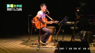 【逍遙音樂匯】 Romantic Taiwan 原田郁子+Suming音樂會 Part 1