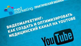 Маркетинг и видео в медицине.Как создать канал на YouTube.(Сайт http://medmarketing.com.ua/ Facebook https://www.facebook.com/MarketingMedical ВКонтакте https://vk.com/medmarketing Видеомаркетинг и видео в ..., 2015-05-29T17:24:53.000Z)