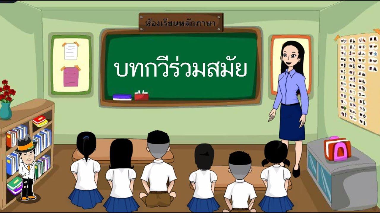 บทกวีร่วมสมัย - สื่อการเรียนการสอน ภาษาไทย ป.5 - YouTube