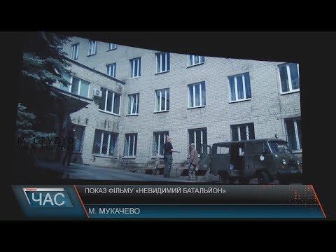 Телекомпанія М-студіо: Показ фільму «Невидимий батальйон»