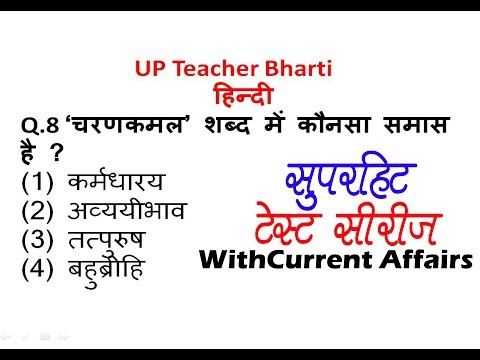 UP Teacher Bharti Model Paper/Super TET/KVS/REET/UP Police