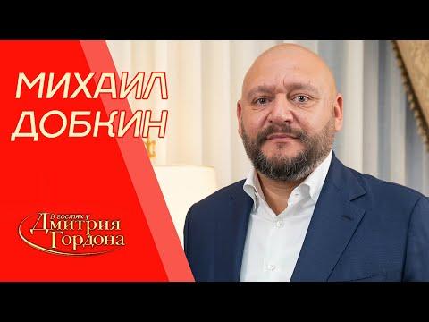 Добкин. Ночь с Януковичем, Кернес, Аваков, жаба Порошенко, убийство Кушнарева. В гостях у Гордона