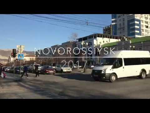 Новороссийск/Novorossiysk 2017