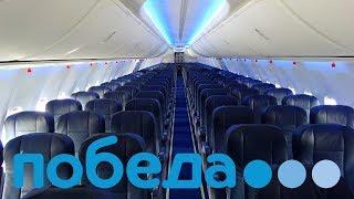 pOBEDA BOEING 737-800 / EKATERINBURG - ST PETERSBURG