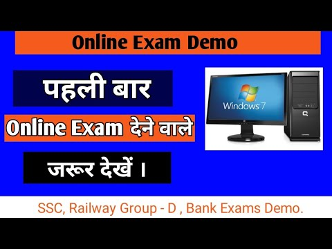 Online exam demo || mock test ||