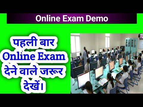 Online exam demo    mock test   