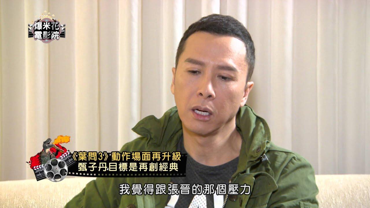甄子丹超man,《葉問3》又浪漫又...