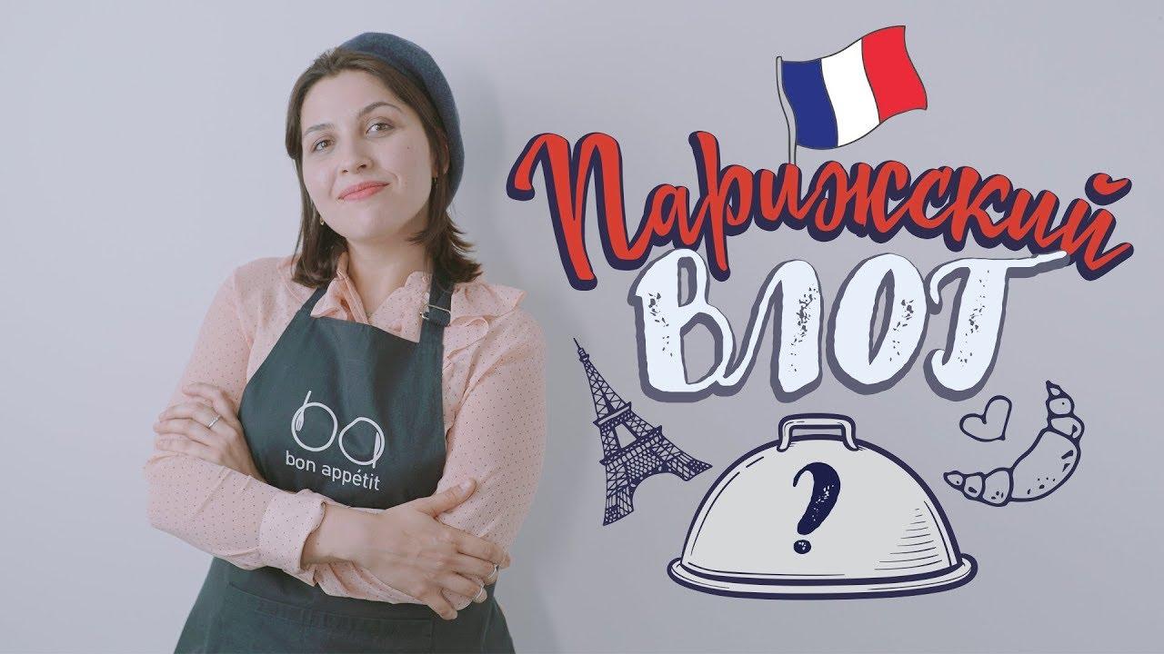Влог в Париже: рецепт лукового супа [Рецепты Bon Appetit]