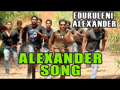 Eduruleni Alexander Telugu Movie : Alexander Song