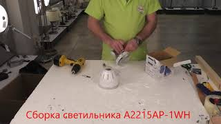 Бра ARTE Lamp A2215AP-1WH - видеообзор