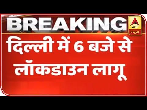Lockdown Imposed In Delhi Till 31St March | ABP News