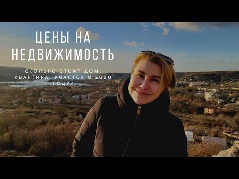 Цены в Крыму: Сколько стоит недвижимость в Севастополе?