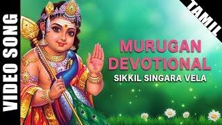 Sikkil Singara Vela Video Song | T.M. Soundararajan Murugan Song | Tamil Devotional Song