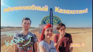 Солнечный и приветливый Казахстан. Милый и уютный Актобе. Черный дельфин в Соль-Илецке 9-й день