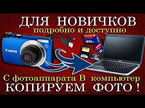 Копируем  фото - С фотоаппарата В компьютер -  для НОВИЧКОВ !