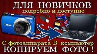 Копируем  фото - С фотоаппарата В компьютер -  для НОВИЧКОВ !(Поддержите развитие канала, пожалуйста не блокируйте рекламу. -------- СПЕЦИАЛЬНО по просьбе - начинающих поль..., 2014-01-23T00:37:46.000Z)
