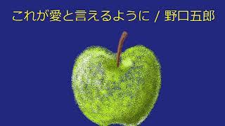 【オルゴール】これが愛と言えるように / 野口五郎
