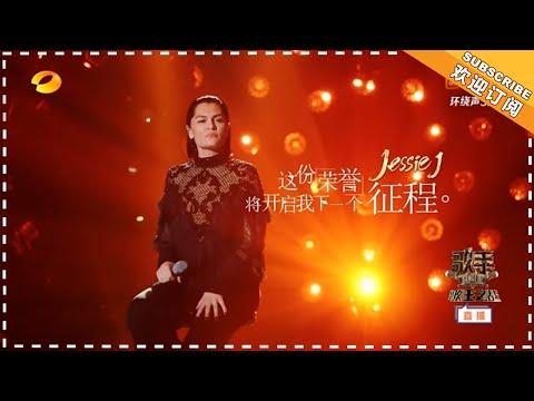 《歌手2018》总决赛Jessie J特辑:第一个国际歌王的诞生!Jessie动情感恩 Singer 2018【歌手音乐官方频道】
