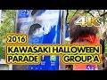 [4K]Kawasaki Halloween Parade 2016 -Group A / 川崎ハロウィンパレード・グループA