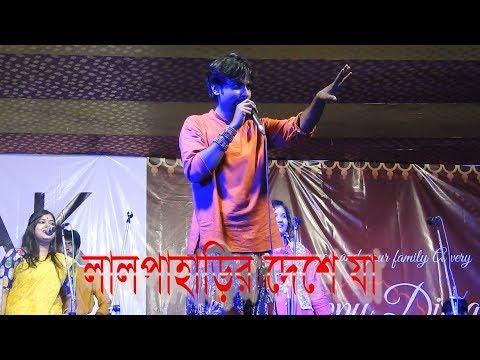 Lal Paharer Deshe Ja II Deep Chatterjee II Live Performance II Bengali Folk Song