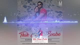 Download Video Thik Emon Ebhabe [Nayan Remix] | Gangster (2016) | Arijit Singh, | Future Bass MP3 3GP MP4