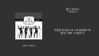 [오리's pick] 나인뮤지스 - 돌스 (Dolls) 가사 (Lyrics)