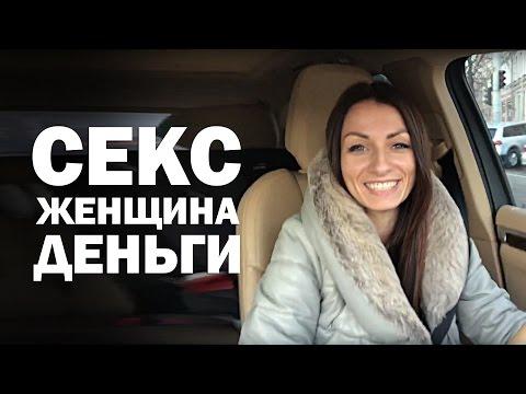 секс знакомства без денег киев