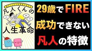 【後編】凡人が最短でFIRE/セミリタイアを達成する方法(2/2)
