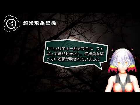 【怪異671】超常現象記録