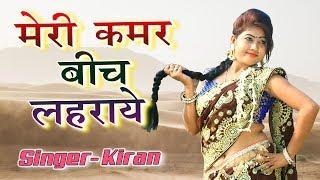 Meri Kamar Bich Lehraye II  II Sonika Singh II Kiran II New Haryanvi Song 2019 II
