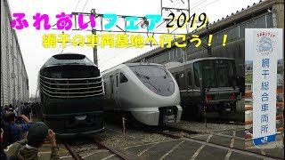 JR西日本・網干総合車両所 ふれあいフェア2019