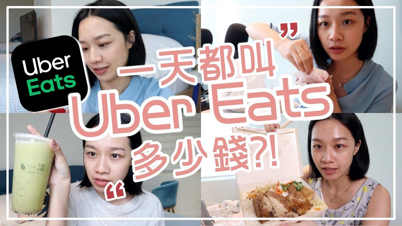 梅根日常 Vlog Ep.21| 在臺北Ubereats一整天會花多少錢?近期保養推薦 Megan Zhang(中文CC) - YouTube